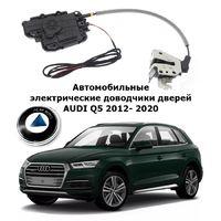 Электрические автомобильные доводчики дверей AUDI Q5 2012- 2020 Rulium AA-RL-AUD-AL