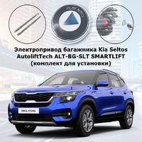 Электропривод багажника Kia Seltos (2019- 2021 г.в.) AutoliftTech ALT-BG-SLT SMARTLIFT (комплект для установки)