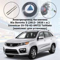 Электропривод багажника Kia Sorento 2 (2012- 2020 г.в.) Inventcar IV-TG-KI-SNTII TailGate (комплект для установки)