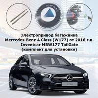 Электропривод багажника Mercedes-Benz A Class (W177) от 2018 г.в. Inventcar IV-TG-MBW177 TailGate (комплект для установки)