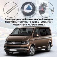 Электропривод багажника Volkswagen Transporter, Caravelle, Multivan T6 (2015- 2021 г.в.) AutoliftTech AL-BG-VWMLT (комплект для установки)