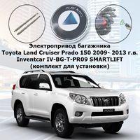 Электропривод багажника Toyota Land Cruiser Prado 150 2009- 2013 г.в. Inventcar IV-BG-T-PR09 SMARTLIFT (комплект для установки)
