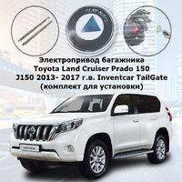 Электропривод багажника Toyota Land Cruiser Prado 150 J150 2013- 2017 г.в. Inventcar TailGate (комплект для установки)