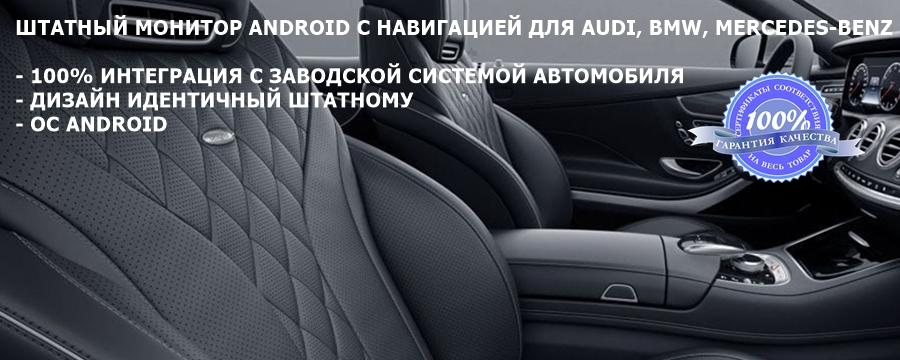 Мониторы для пассажиров на спинку сидений Original Design Mercedes-Benz
